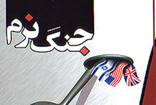 سمینار «جنگ نرم، تهدید نرم و شیوههای مقابله با آن» در تبریز برگزار میشود