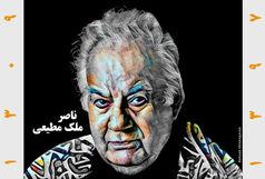 پوستر هنرمند فقید قبل از بدرقه به دیار باقی