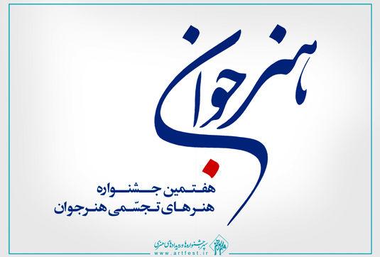 فراخوان هفتمین جشنواره هنرهای تجسمی هنر جوان اعلام شد