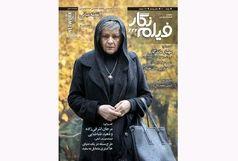 شماره جدید ماهنامه «فیلمنگار» منتشر شد