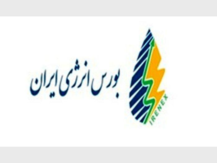 نخستین عرضه نفتای ترش پالایشگاه ستاره خلیجفارس در بورس انرژی