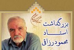 مراسم تجلیل از محمود رزاقی برگزار میشود