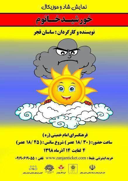 کودکان و نوجوانان زنجانی در پی تلاش برای نجات «خورشید خانم»