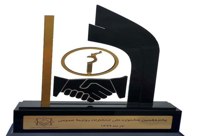 روابط عمومی شرکت فولاد هرمزگان با کسب ۴ عنوان برتر درخشید