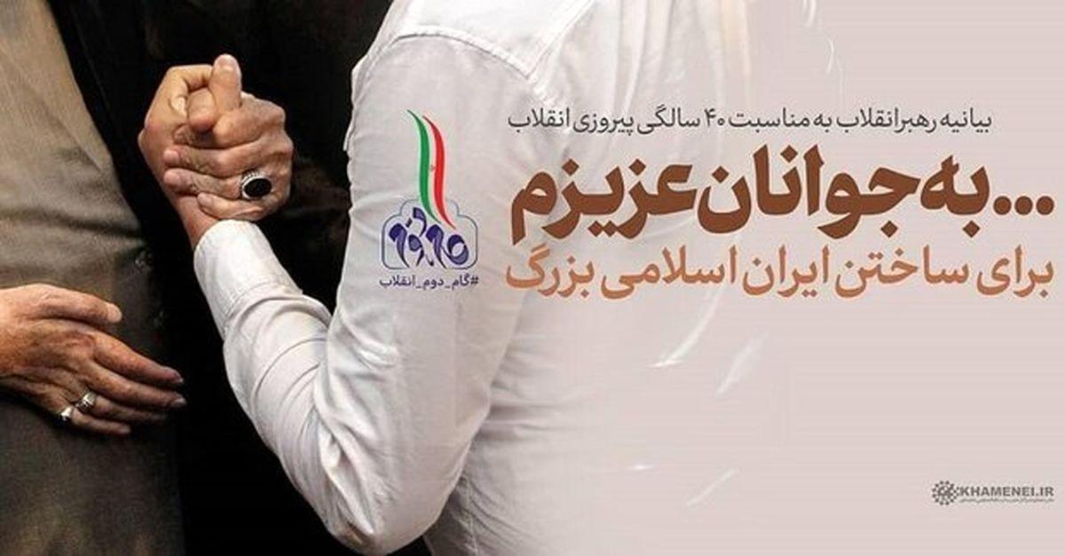 آینده ایران در گرو مدیریت جهادی و اعتماد به جوانان