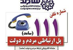 پاسخگویی مدیرعامل صندوق کار آفرینی و امید استان خوزستان در مرکز سامد استانداری