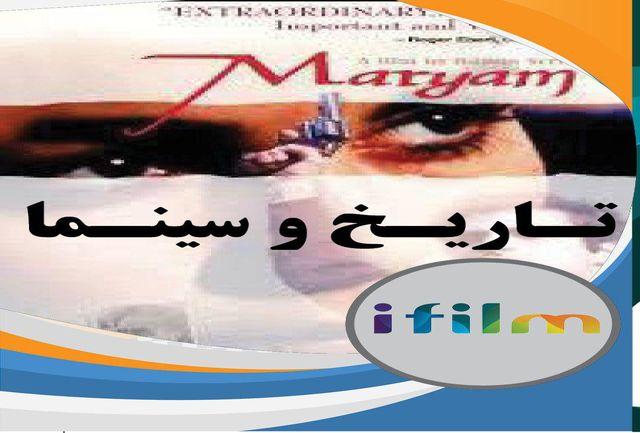 نقد سریال ضد ایرانی «مریم»