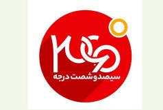 پخش اولین مستند از سقوط هواپیمای تهران-یاسوج در تلویزیون