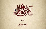 «آهوی من مارال» بهمن ماه توزیع می شود