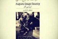 نمایشنامه «آگوست: اوسیج کانتی» یک تراژدی کمدی متفاوت