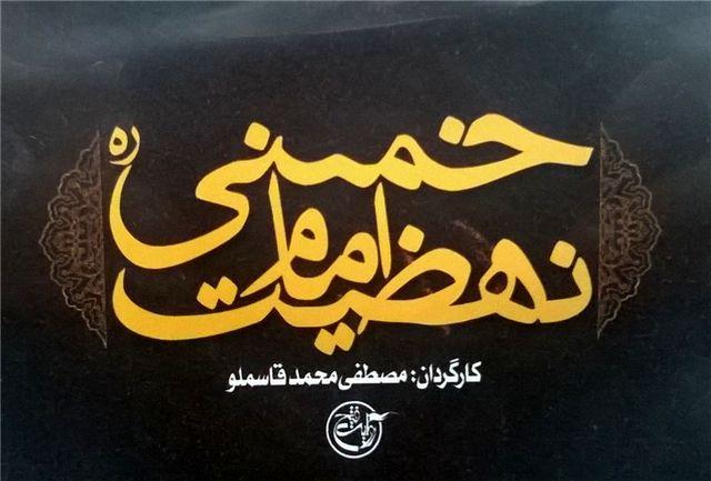 مروری بر خاطرات تلخ و شیرین انقلاب اسلامی در «نهضت امام خمینی (ره)»