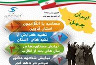 «ایران چهل» از شبکه قزوین به روی آنتن می رود