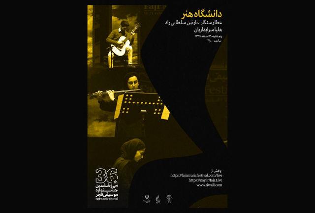 اجراهای سومین روز جشنواره موسیقی فجر مشخص شد