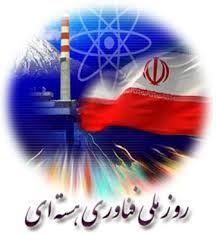 پیام تبریک حضرت آیتالله دری نجف آبادی به مناسبت روز ملی فناوری هستهای
