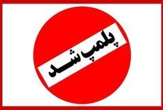 چهار واحد غیرمجاز تفکیک پسماند در تبریز پلمب شد