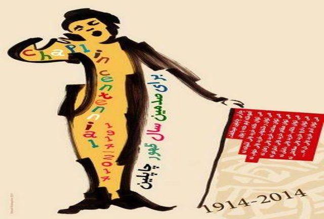 طراحی پوستری برای صدمین سال ظهور چاپلین