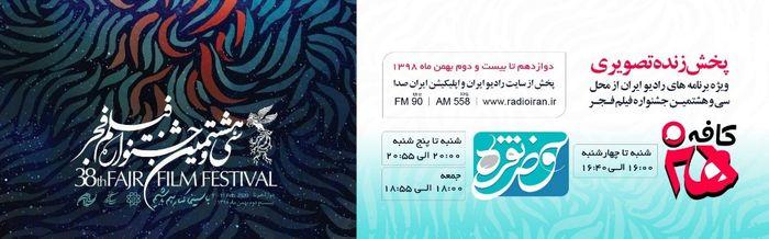 اختتامیه جشنواره فیلم فجر در رادیو