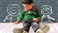 تک فرزندان در زندگی زناشویی آینده خود دچار مشکل میشوند/ آسیب های جدی روحی در انتظار تک فرزندان