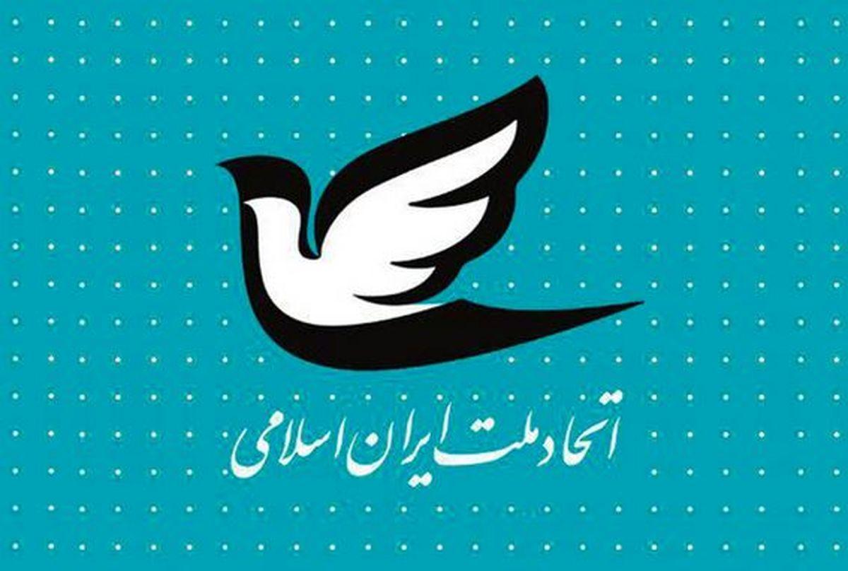 همدلی دفتر سیاسی حزب اتحاد ملت با مردم خوزستان