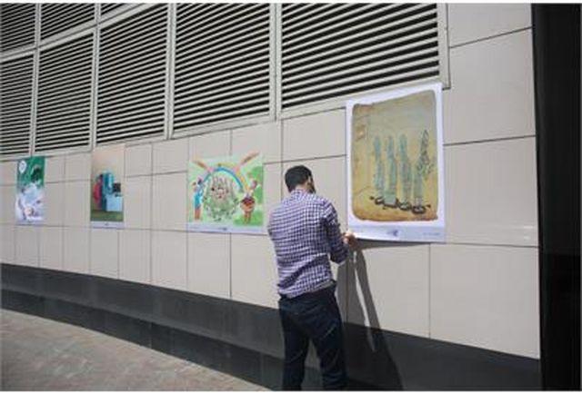 نمایشگاه آثار برگزیده کاریکاتور کارا در ایوان انتظار آغاز به کار کرد