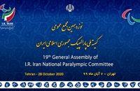 مجمع عمومی کمیته ملی پارالمپیک برگزار خواهد شد