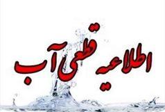 برنامه قطعی آب تبریز در روزهای ۲۶ و ۲۷ تیرماه اعلام شد