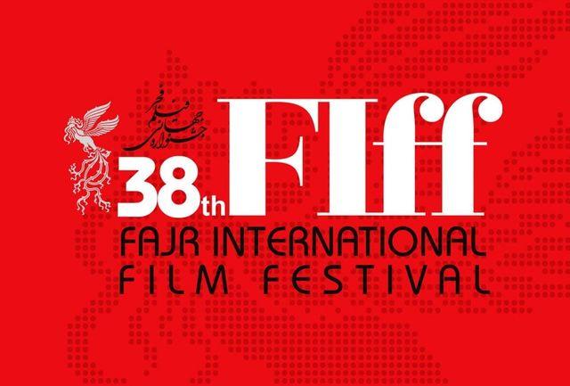 جدول نمایش فیلمهای جشنواره جهانی فجر