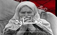 «معاود» رنجنامه ایرانیان رانده شده از عراق