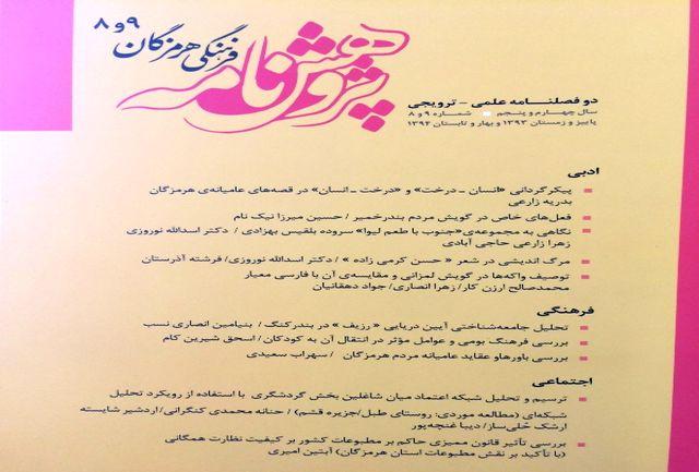 پژوهشنامه فرهنگی هرمزگان منتشر شد