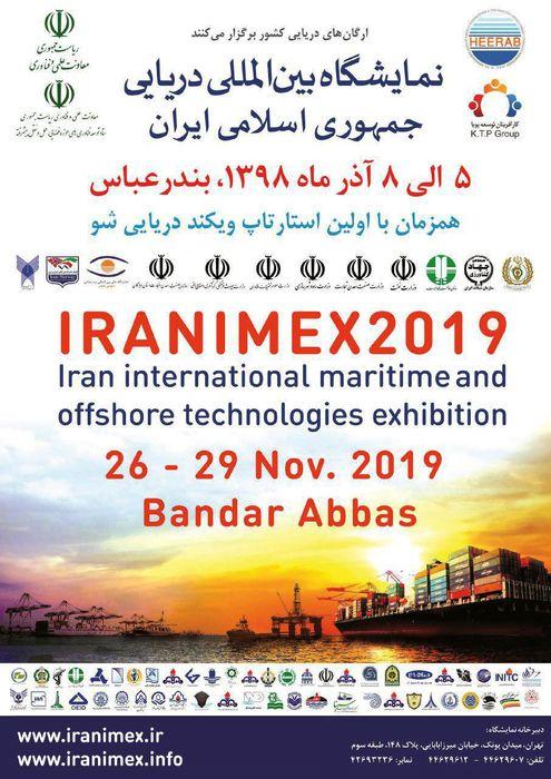 بندرعباس میزبان بزرگترین نمایشگاه دریایی جمهوری اسلامی ایران در خاورمیانه