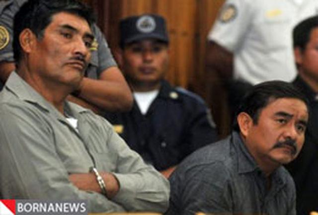 حبس ابد مجازات جنایتکاران جنگی گواتمالا