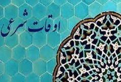 اوقات شرعی تبریز در روز 29 تیرماه 1400