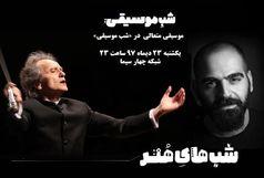 نادر مشایخی و مهیار علیزاده مهمان «شب موسیقیایی»