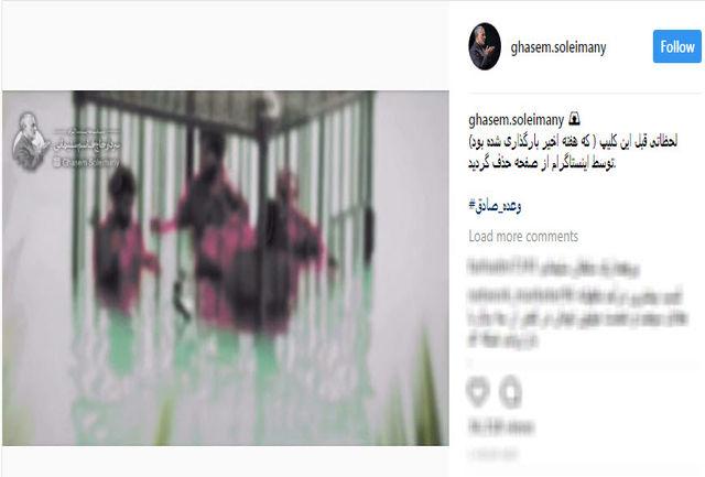 اینستاگرام کلیپ سردار سلیمانی درباره داعش را حذف کرد/ ببینید