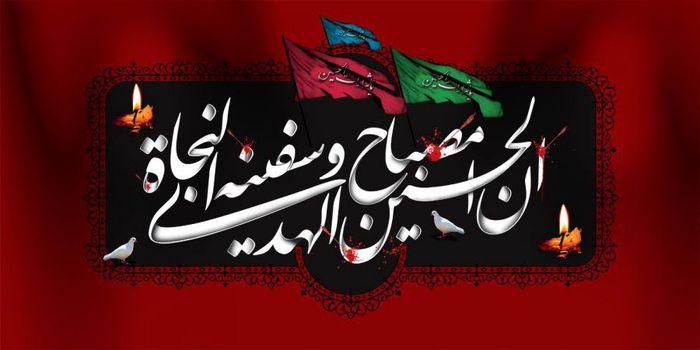 تاسوعا و عاشورای حسینی همراه با ویژه برنامه های تلویزیون