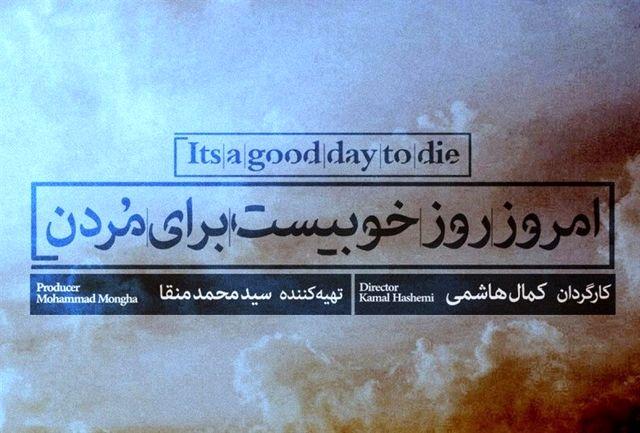 «امروز، روز خوبیست برای مردن» روی صحنه ایرانشهر