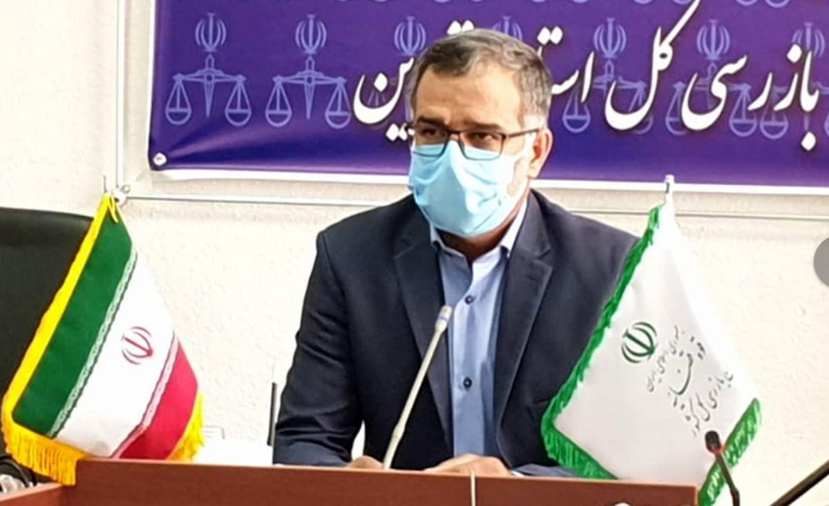 24 پرونده کیفری در بازرسی استان قزوین تشکیل شده است