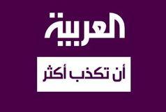 شبکه العربیه سعودی سخنان رئیس جمهوری را تحریف کرد