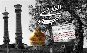 ثواب عجیب زیارت حضرت عبدالعظیم حسنی (ع)+اسناد دقیق