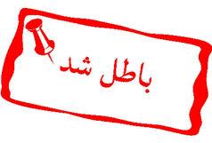 مجوز فعالیت ۳ واحد فرهنگی دیجیتال باطل شد