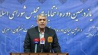 تایید صلاحیت ۱۶ نفر در انتخابات مجلس خبرگان رهبری در استان تهران