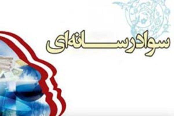 سوء استفاده  از نام انجمن سواد رسانه ای ایران پیگرد قانونی دارد