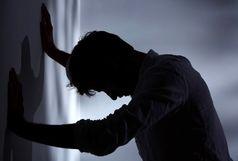 افسردگی بیشتر به سراغ زنان میرود