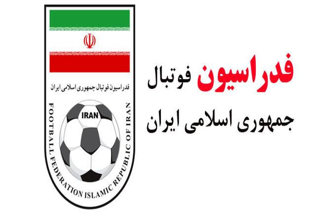 اطلاعیه روابط عمومی فوتبال درباره دیدار تیم ملی مقابل مالی
