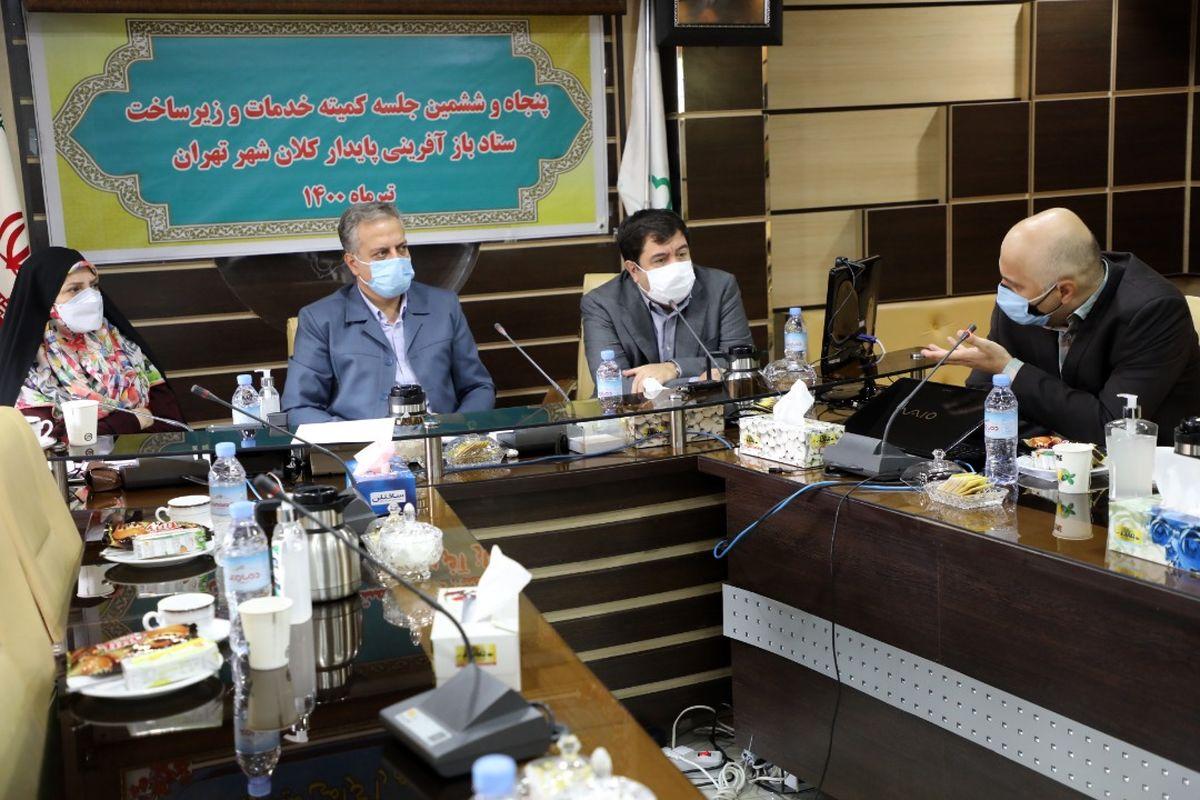 برگزاری پنجاه و ششمین جلسه کمیته خدمات و زیرساخت ستاد بازآفرینی پایدار کلانشهر تهران