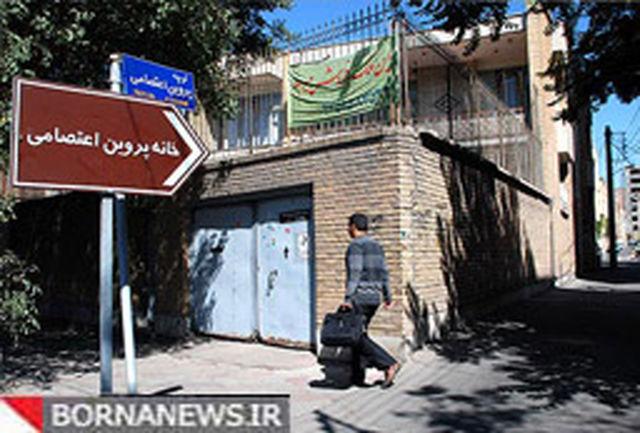 فاز نخست خانه پروین اعتصامی در تبریز به بهرهبرداری میرسد