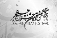 پانزده اتفاق ویژه جشنواره فجر 38/ جشنواره داور نداشت!