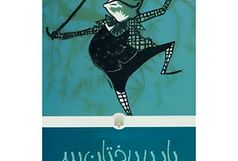 «باد در درختان بید» از پرطرفدارترین رمانهای کودک و نوجوان