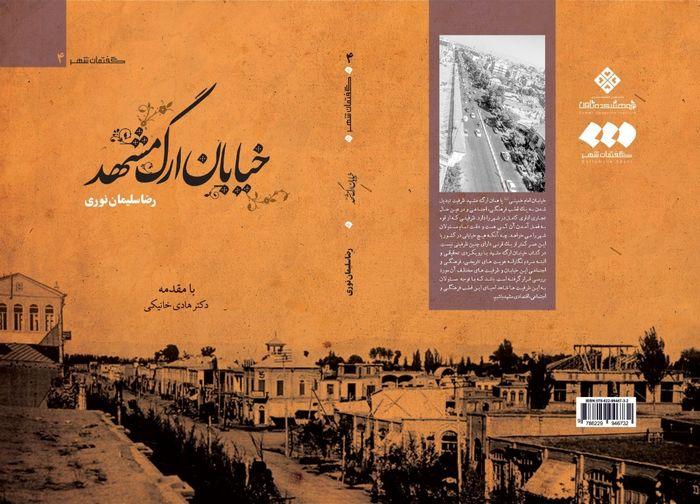 خیابان ارگ، نماد مدرنیته در شهر مشهد است