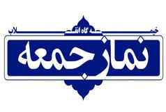 نماز جمعه این هفته در برخی مناطق کرمان اقامه نمیشود